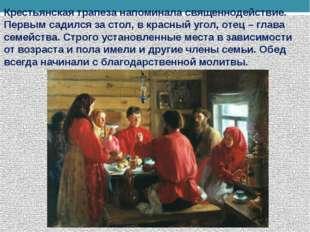 Крестьянская трапеза напоминала священнодействие. Первым садился за стол, в к