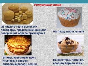 Ритуальная пища Из кислого теста выпекали просфоры, предназначенные для совер