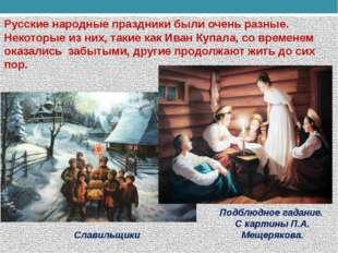 Русские народные праздники были очень разные. Некоторые из них, такие как Ива