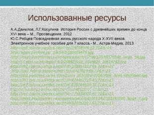 Использованные ресурсы А.А.Данилов, Л.Г.Косулина История России с древнейших