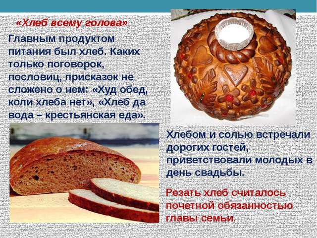 «Хлеб всему голова» Главным продуктом питания был хлеб. Каких только поговоро...