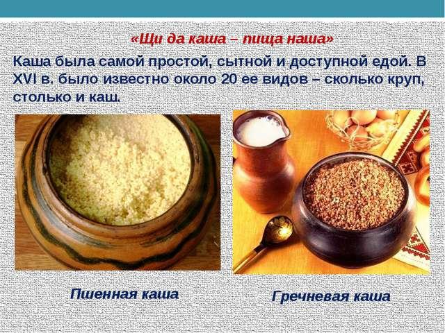 «Щи да каша – пища наша» Каша была самой простой, сытной и доступной едой. В...