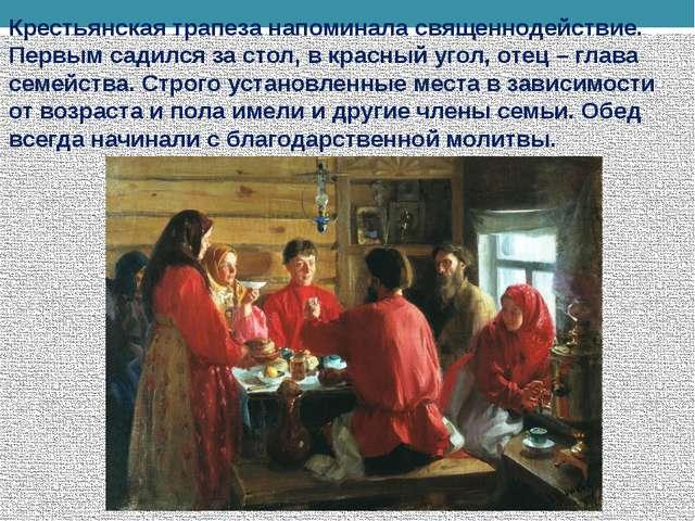 Крестьянская трапеза напоминала священнодействие. Первым садился за стол, в к...