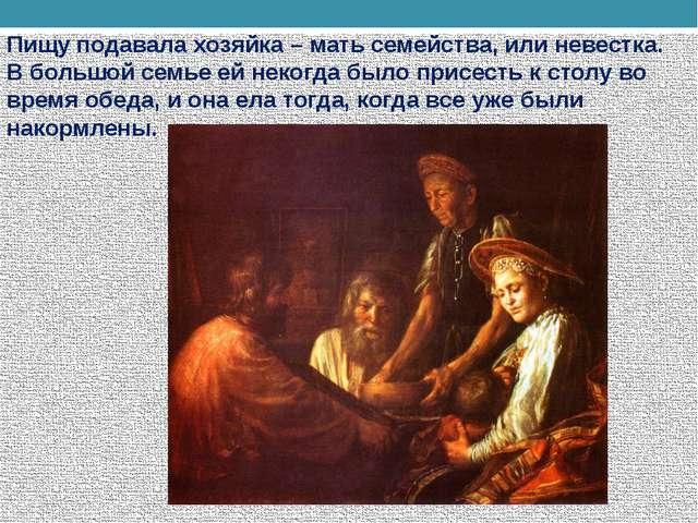 Пищу подавала хозяйка – мать семейства, или невестка. В большой семье ей неко...