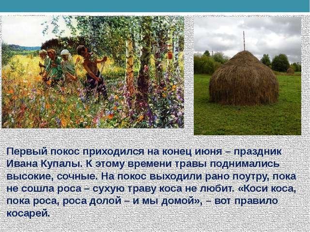 Первый покос приходился на конец июня – праздник Ивана Купалы. К этому времен...