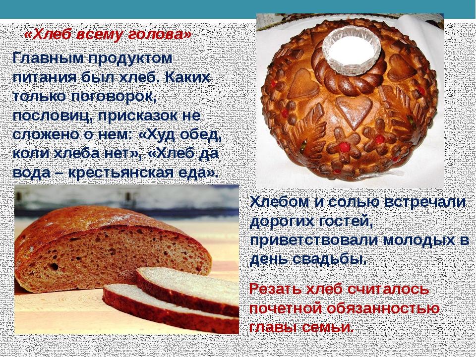 специалисты, освободившись примета недоед хлеб начал другой видео клип: Привет