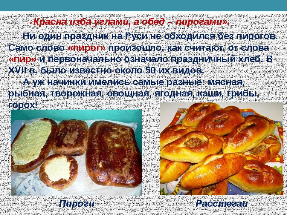 «Красна изба углами, а обед – пирогами». Ни один праздник на Руси не обходил...