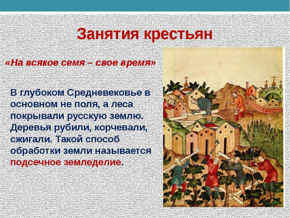 Занятия крестьян «На всякое семя – свое время» В глубоком Средневековье в осн...