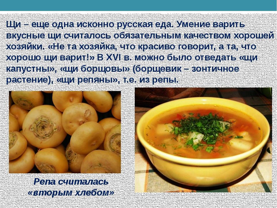 Щи – еще одна исконно русская еда. Умение варить вкусные щи считалось обязате...