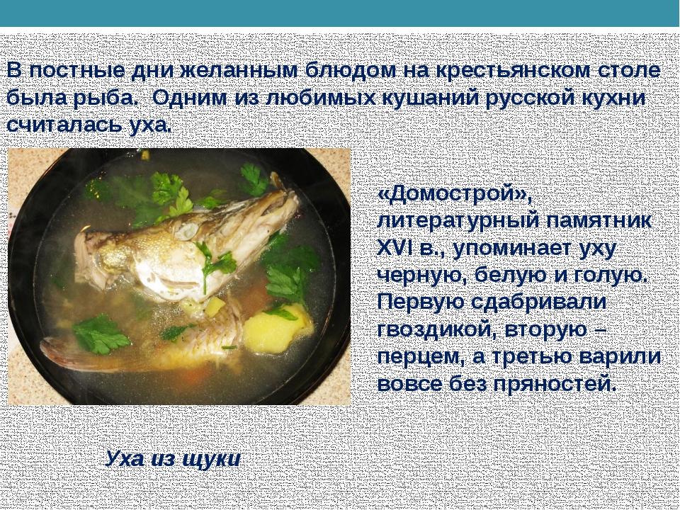 В постные дни желанным блюдом на крестьянском столе была рыба. Одним из любим...