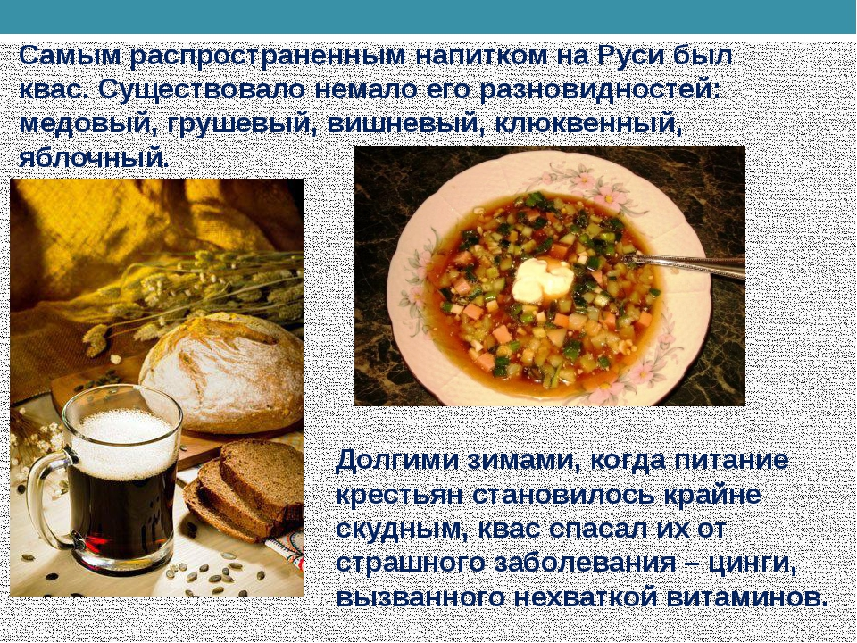 Самым распространенным напитком на Руси был квас. Существовало немало его раз...