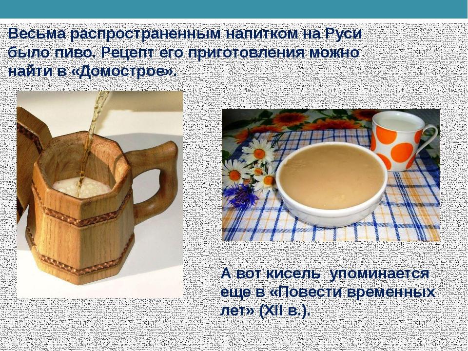 Весьма распространенным напитком на Руси было пиво. Рецепт его приготовления...