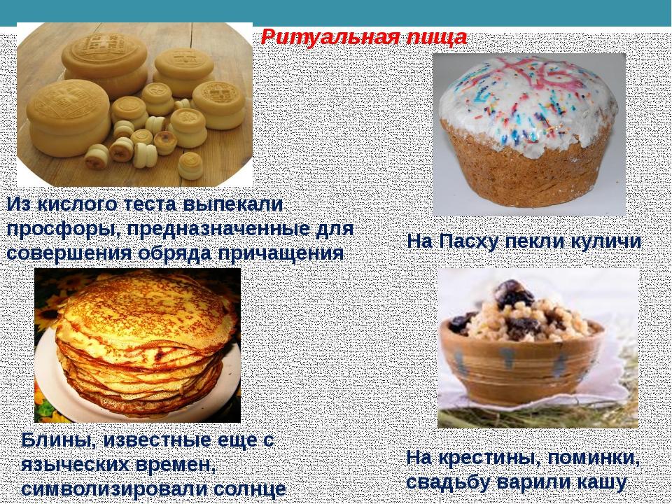 Ритуальная пища Из кислого теста выпекали просфоры, предназначенные для совер...