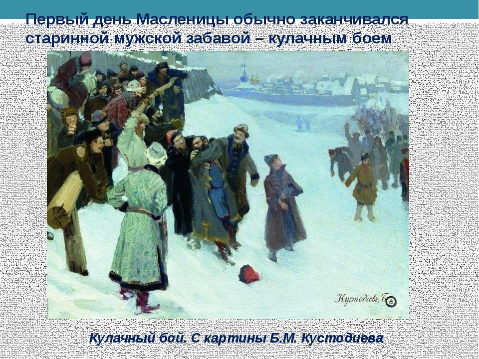 Первый день Масленицы обычно заканчивался старинной мужской забавой – кулачны...