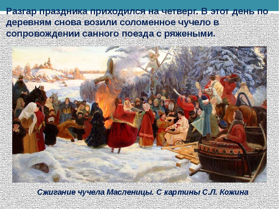 Разгар праздника приходился на четверг. В этот день по деревням снова возили...