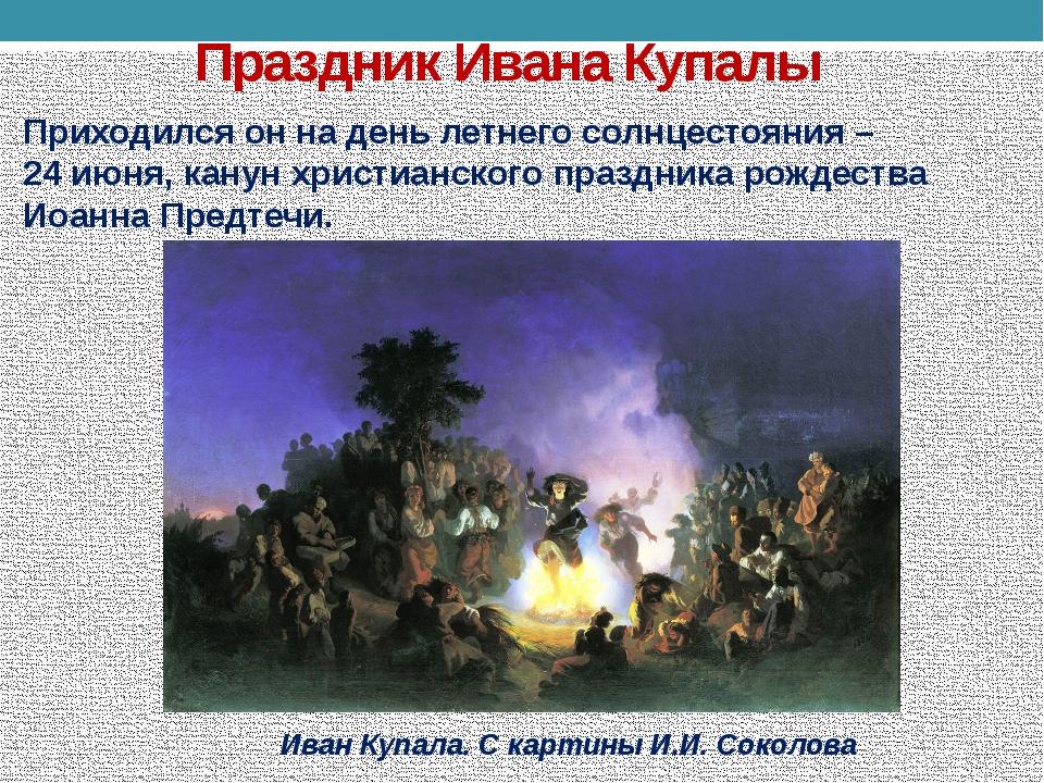 Праздник Ивана Купалы Приходился он на день летнего солнцестояния – 24 июня,...
