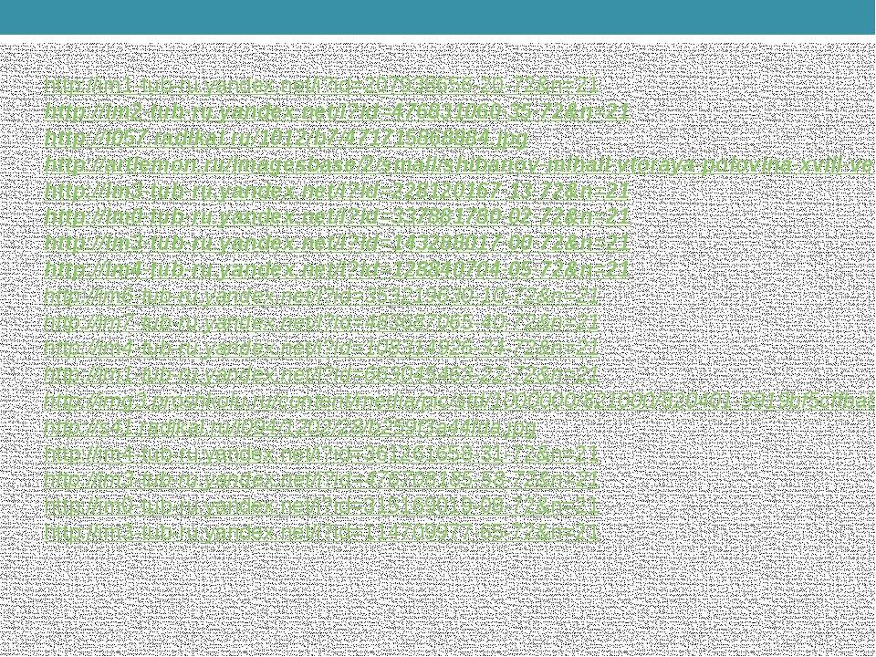http://im1-tub-ru.yandex.net/i?id=207938656-20-72&n=21 http://im2-tub-ru.yand...