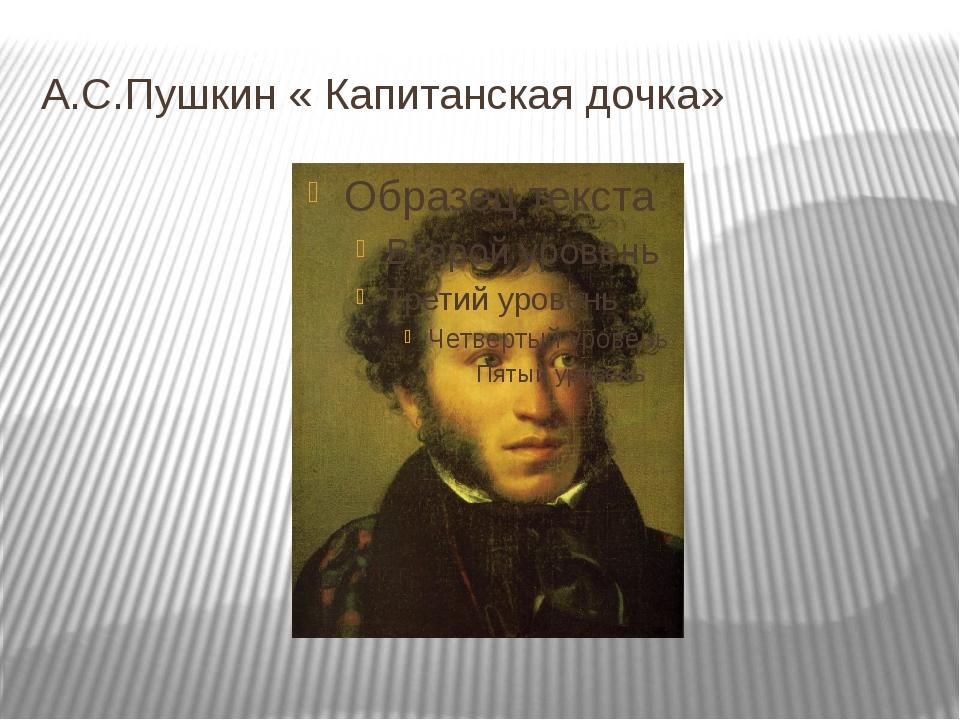 А.С.Пушкин « Капитанская дочка»