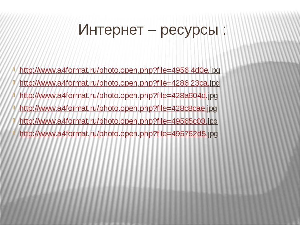 Интернет – ресурсы :   http://www.a4format.ru/photo.open.php?file=4956 4d0e.j...