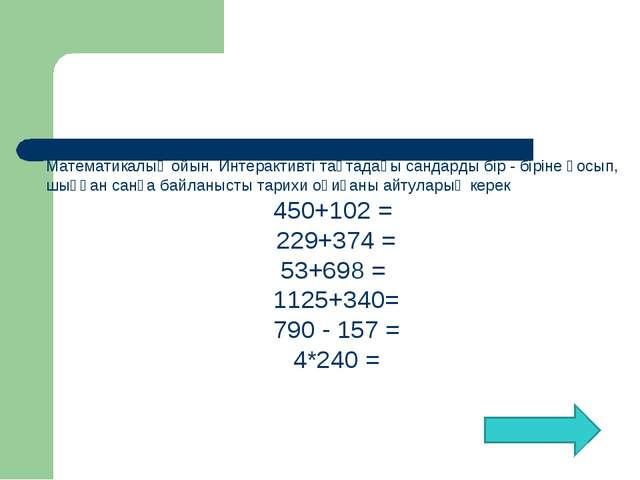 Математикалық ойын. Интерактивті тақтадағы сандарды бір - біріне қосып, шыққа...