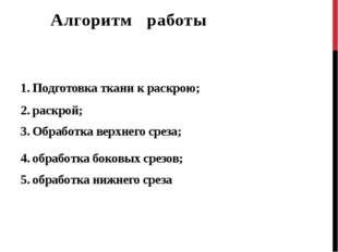 1. Подготовка ткани к раскрою; 2. раскрой; 3. Обработка верхнего среза; 4. об