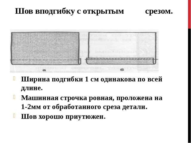 Шов вподгибку с открытым срезом. Ширина подгибки 1 см одинакова по всей длине...