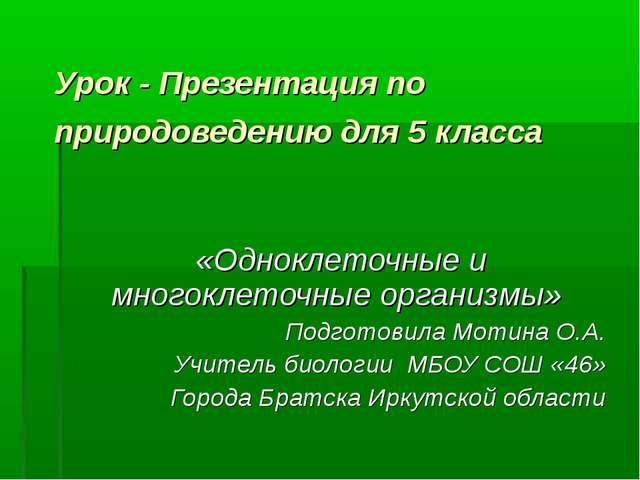 Урок - Презентация по природоведению для 5 класса «Одноклеточные и многоклето...