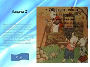 Задача 3 В деревне Простоквашено кот Матроскин и пес Шарик вспахали поле пряс