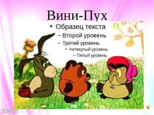 Задача 2 Вини-Пух идет в гости к Кролику. Расстояние между их домами 3 км. Ви