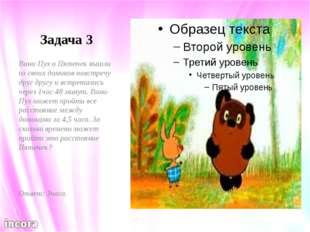 Задача 3 Ниф-Ниф Наф-Наф и Нуф-Нуф решили проверить всхожесть семян нового со