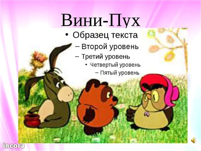 Задача 2 Вини-Пух идет в гости к Кролику. Расстояние между их домами 3 км. Ви...
