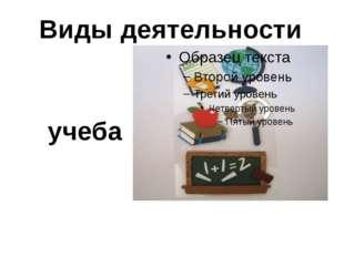 Виды деятельности учеба