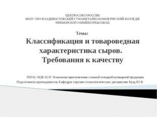 ЦЕНТРОСОЮЗ РОССИИ НКОУ СПО ВЛАДИВОСТОКСКИЙ ГУМАНИТАРНО-КОММЕРЧЕСКИЙ КОЛЛЕДЖ П