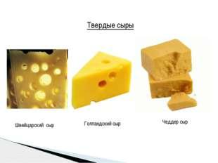 Твердые сыры Швейцарский сыр Голландский сыр Чеддер сыр