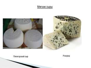 Мягкие сыры Пятигорский сыр Рокфор