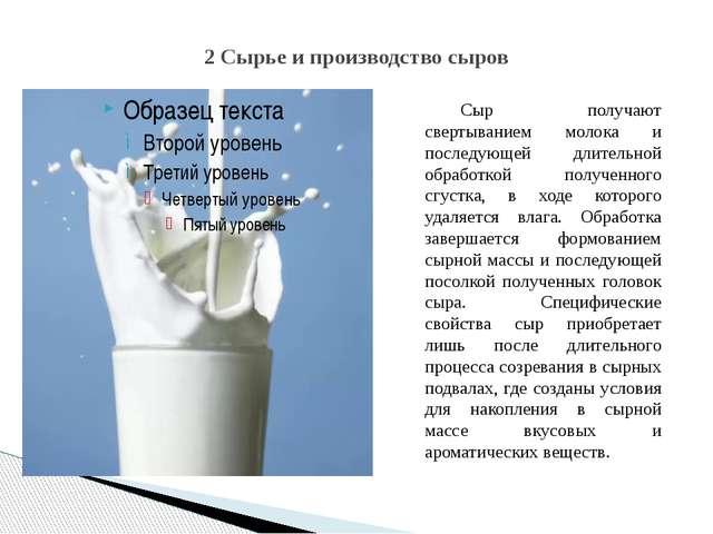2 Сырье и производство сыров Сыр получают свертыванием молока и последующей д...