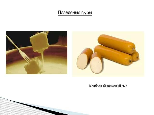 Плавленые сыры Колбасный копченый сыр