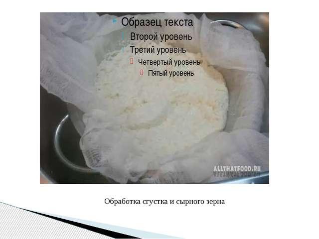 Обработка сгустка и сырного зерна