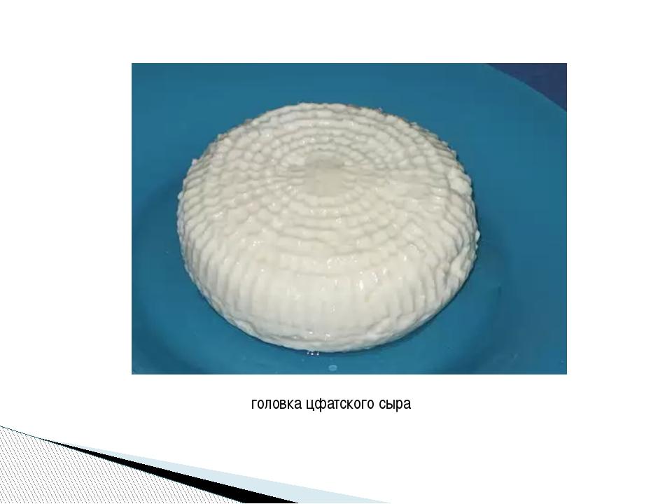 головка цфатского сыра