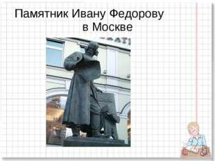 Памятник Ивану Федорову в Москве