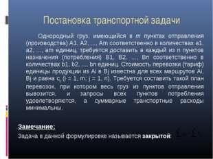 Постановка транспортной задачи Однородный груз, имеющийся в m пунктах отправл