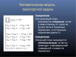Математическая модель транспортной задачи Определение: Построенный план назыв