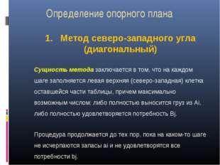 Определение опорного плана 1. Метод северо-западного угла (диагональный)  Су