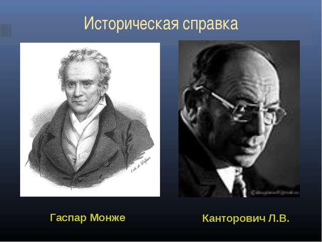 Историческая справка Гаспар Монже Канторович Л.В.