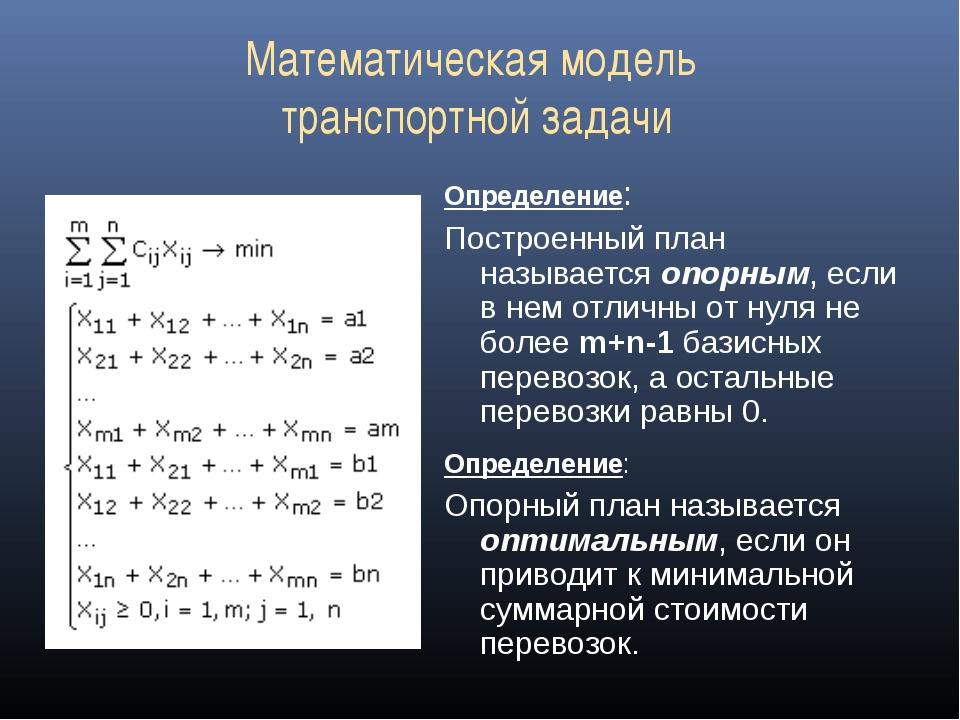 Математическая модель транспортной задачи Определение: Построенный план назыв...