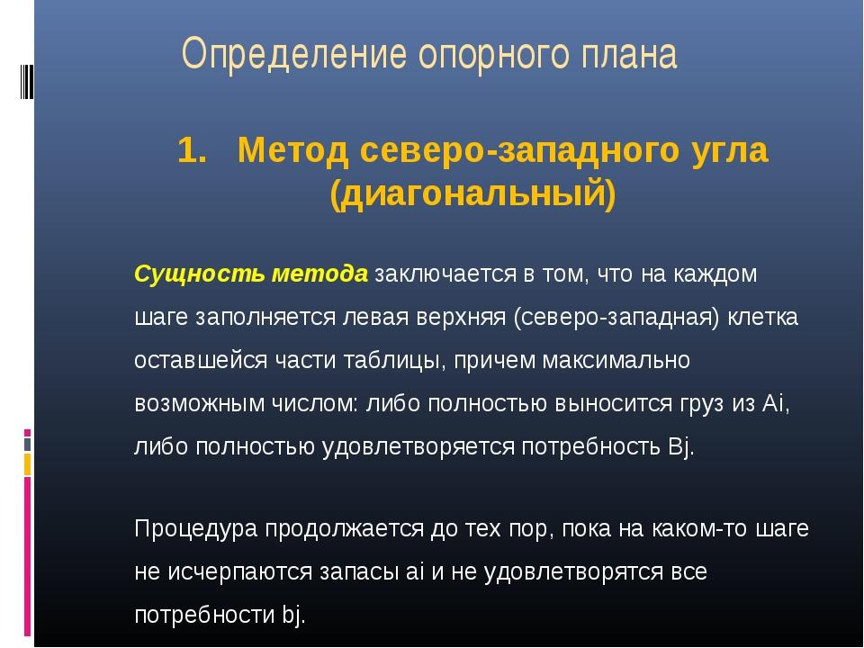 Определение опорного плана 1. Метод северо-западного угла (диагональный)  Су...