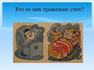 Кто из них правильно спит?