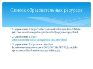 Список образовательных ресурсов 1. упражнения 1 -http://vashechudo.ru/devchon