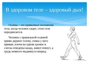 Осанка – это привычное положение тела, когда человек сидит, стоит или передви