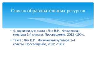 4. картинки для теста : Лях В.И. Физическая культура 1-4 классы. Просвещение,